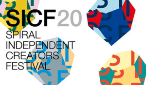 5.5 SICF(Spiral Independent Creators Festival) @ スパイラル